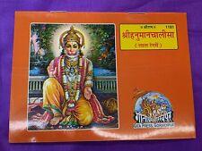 Hanuman Chalisa Booklet in Hindi