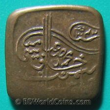 INDIA BAHAWALPUR AH-1342 ONE 1 PAISA PRINCELY STATE SQUARE COIN 2.3gr 15.3mm