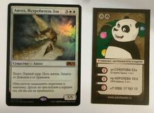 MTG Baneslayer Angel FOIL Russian Core Set 2021 NM