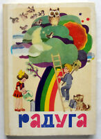 1985 Rainbow Collection Literature Ukrainian Children's Soviet Book in Russian