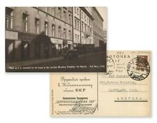1927 Russia Leningrad Advertisement SKF Scarce Russian Photo Postcard (1/180)