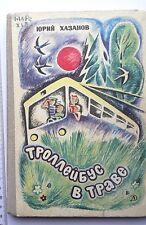 Russische Bücher  Russian Book Ю. Хазанов Троллейбус в траве..❤1971 gebund.