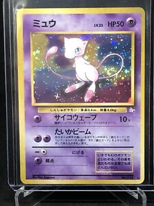 Pokemon TCG Japanese Fossil Mew Holo Rare Swirl Near Mint No. 151🔥