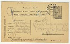 Military franchise postal stationery card 3.3.1941 cancelled style circle 693
