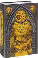 Настоящие сказки братьев Гримм Полная версия Grimms' Fairy Tales BOOK IN RUSSIAN