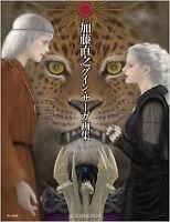 ART BOOK JAPAN Naoyuki Katoh   GUIN SAGA