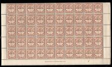 Kingdom of Jordan - 1 Fils 1952 Postage Due Block/ Sheet MNH 50 Stamps