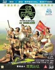 Due West Our Sex Journey Blu-ray (3D+2D) Romance Drama Region Free (2012)