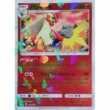Pokemon Card Raichu GX SD 033-131-SMH-B Japanese