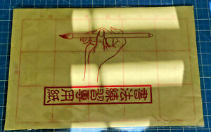 """50 Sheets Chinese Calligraphy Practice Paper - Approx 10"""" x 15"""""""