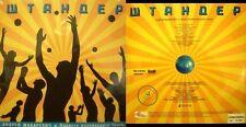 A.MAKAREVICH RUSSIAN  ROCK MUSIC Андрей Макаревич И Оркестр Креольского Танго cd