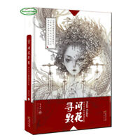 Chinese Aesthetic Ancient Style Line Drawing book -color pencil painting 间花寻影