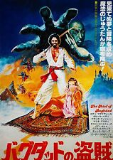 The Thief of Bagdad 1940 Technicolor Japanese Chirashi Mini Movie Poster B5