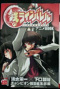 JAPAN Linebarrels of Iron / Kurogane no Rainbareru Animation Book (Damage)