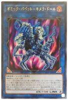 "Japanese Yugioh ""Gimmick Puppet Chimera Doll"" 19PP-JP004 Ultra Rare"