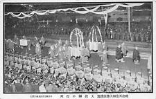 THE IMPERIAL FUNERAL CAR PROCESSION JAPAN MILITARY AT ATTENTION POSTCARD (1912)
