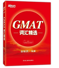 GMAT词汇精选 New Oriental GMAT vocabulary selection(Chinese Edition)