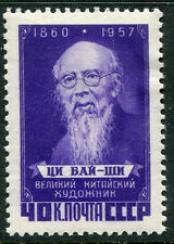 RUSSIA # 2029 VF Heavy Hinged Issue - CHI PAI-SHIH CHINESE PAINTER - S6136