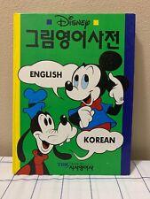Disney English Korean Picture Dictionary