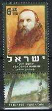 Israël postfris 2003 MNH 1752 - Yehoshua Hankin