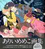 DHL) MEMECO'S WONDERLAND Arii Memeko Illustration Art Book Hitorijime My Hero BL