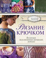 Вязание крючком. Коллекция авторских моделей Crochet author's models