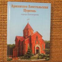 Армянская Апостольская Церковь г. Пятигорска; RUSSIAN Pyatigorsk Armenian Church