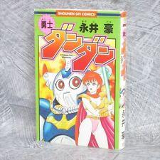 DANDAN THE WARIIOR Yushi Manga Comic GO NAGAI Japan Book RARE 834
