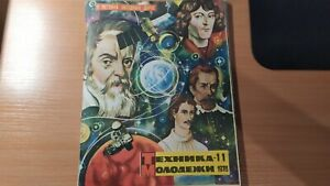 Youth technology 1978. Vintage Russian magazine science Space program satellite