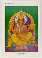 BHAGVAN SHREE GANESH - Old vintage mythology Indian KALYAN print