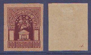 1918 Democratic Georgia Georgian JUDICIAL Revenue Fiscal 100 Rubles MH Imperf Ti