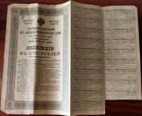 Russian 1916 Military Government 100 Roubles Coupons UNC Bond Loan Share Stock