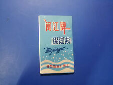china booklet cigarette rolling paper-Minjiang(River Min)-1970s