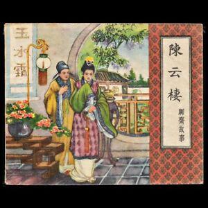 Tianjin - China Chinese Comics 1955 - 连环画