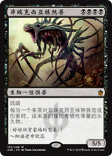 [WEMTG] Phyrexian Obliterator - Masters 25 - Chinese - NM - MTG