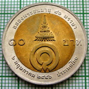 THAILAND RAMA IX 2003 10 BAHT, PRINCESS 80th BIRTHDAY, BI-METALLIC, UNC