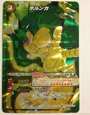 Dragon Ball Miracle Battle Carddass DB09-81 MR BB Porunga Booster Box version