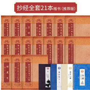 Buddhist Copybooks Calligraphy Copybooks Heart Sutra Copybooks 全套手抄佛经 临摹字帖