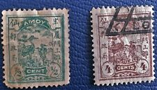 China Stamps - Amoy Local Post - 1895 Herons - 2 Values