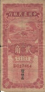 CHINA,THE FARMERS BANK OF CHINA,20 CENTS-FINE. RARE 1935