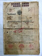 THAILAND SIAM FISCALS (REVENUES) issued 1904. Rare exceptional piece Rama V