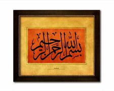 Framed Canvas: BISMILLAH -24x20 -Islamic Calligraphy/Art/Decor -Fathers Day Gift