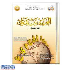 ARABIC AT YOUR HANDS (ARABIYYAH BAYNA YADAYK): BK. 1 [STUDENT EDITION]