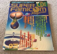 Super Famicom Magazine 1994 with CD video game soundtrack featuring Mother 2