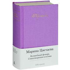 Марина Цветаева/Marina Tsvetaeva The Magic Lantern The Poetry/Gift! Mini Book