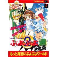 PUYO PUYO TWO 2 Kettei Ban Game Guide Japan Book PS