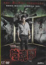 The Second Sight DVD Pong Nawat Kulrattanarak Thai NEW Eng Sub R3 Horror