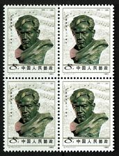 China (Prc) Sc# 1988, Mint Never Hinged, Block of 4 - Lot 050917