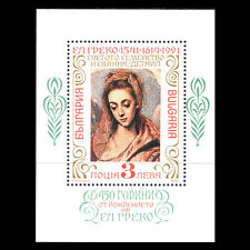 Bulgaria 1991 - Birth of El Greco (Domenikos Thetokopoulos) Art - Sc 3662 MNH
