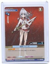 Prism Connect Aria the Scarlet Ammo Jeanne silver foil signed TCG anime card #2